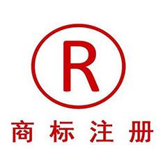 宁波商标注册公司介绍