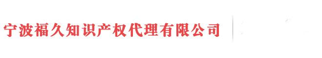 宁波商标注册_代理_申请