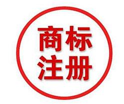 宁波商标注册新闻